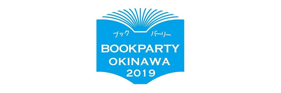 ブックパーリー OKINAWA 2019