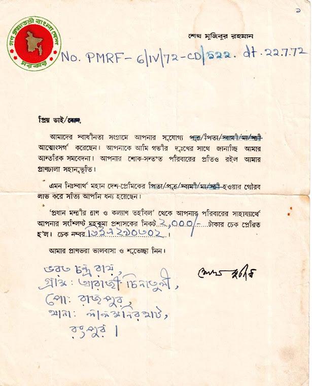 LETTER OF BANGABANDHU SHEIKH MUJIBUR RAHMAN- 1972