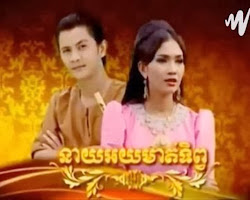 [ Movies ] នាយអយមាត់ទិព្វ រឿងខ្មែរ Mr. Oy: The Magic Mouth - Khmer Movies, Khmer Movie, Series Movies