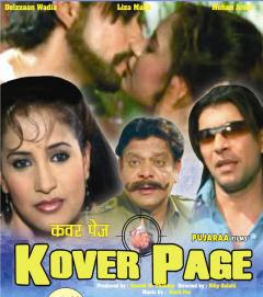 Kover Page (2007 - movie_langauge) - Delzzaan Wadia, Liza Malik, Mohan Joshi, Dinesh Hingoo, Upasna Singh, Jimmy Moses, Richa Varma, Astha Rathor, Meghna Patel