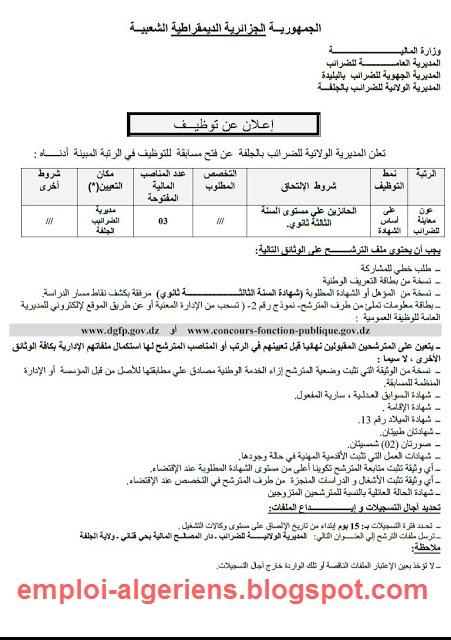 إعلان عن مسابقة توظيف في المديرية العامة للضرائب لولاية الجلفة جانفي 2016