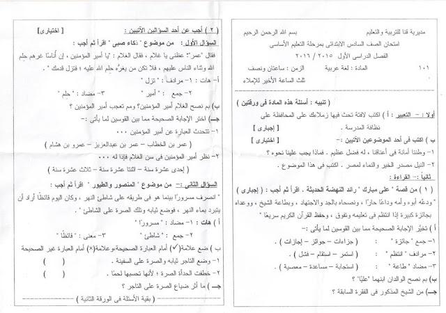 تجميعة شاملة كل امتحانات الصف السادس الابتدائى كل المواد لكل محافظات مصر نصف العام 2016 12400636_10208051050855292_441626091504144830_n