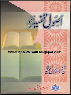 Usool e Tafseer in Urdu by Ibne Taimiya