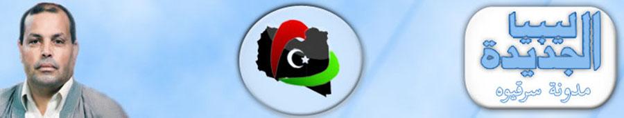 مدونة ليبيا الجديدة