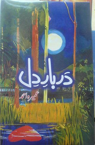 Darbar-e-Dil by Umera Ahmed