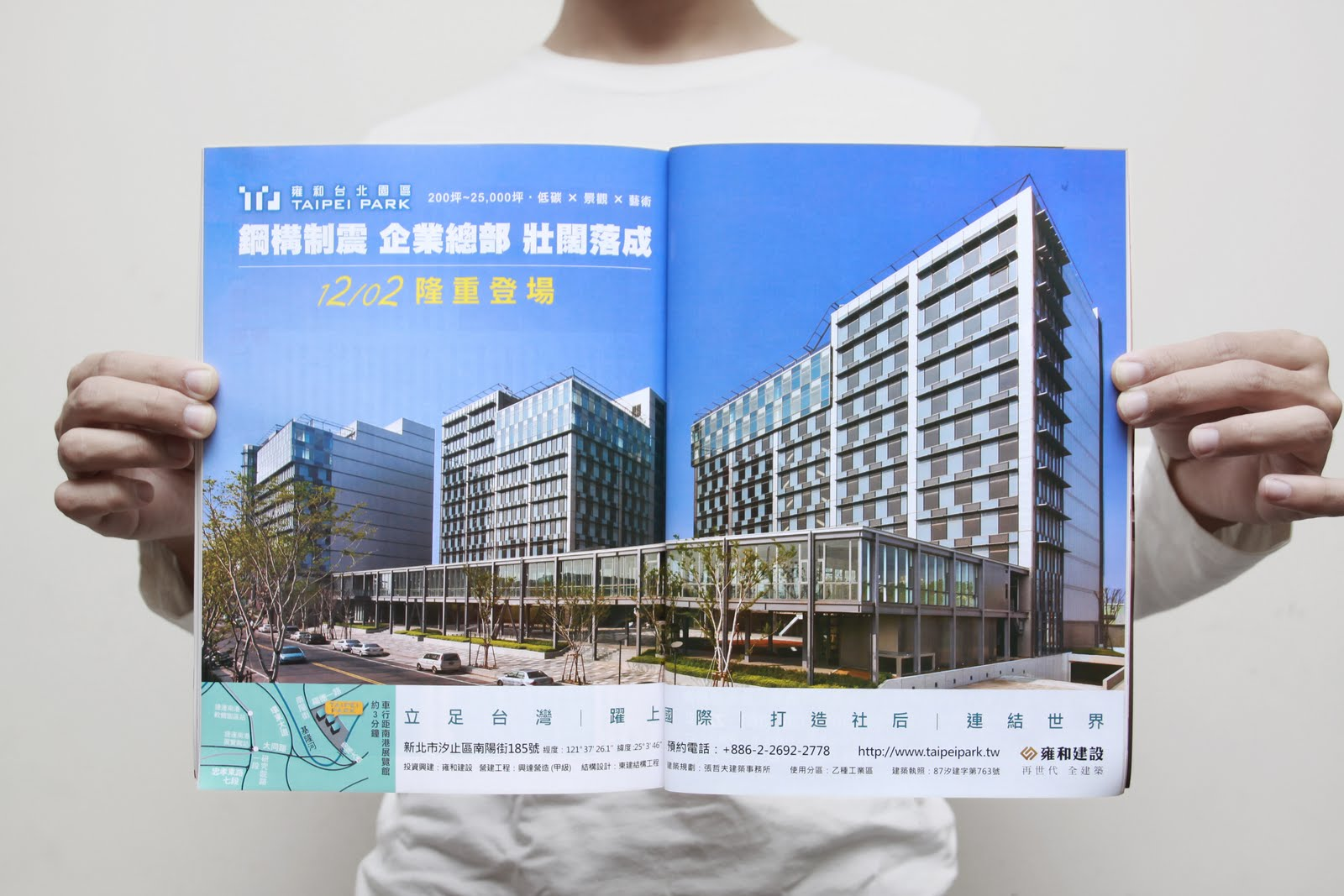 雍和建設報紙廣告設計-財訊雙周刊No.386 by MUMULab.com