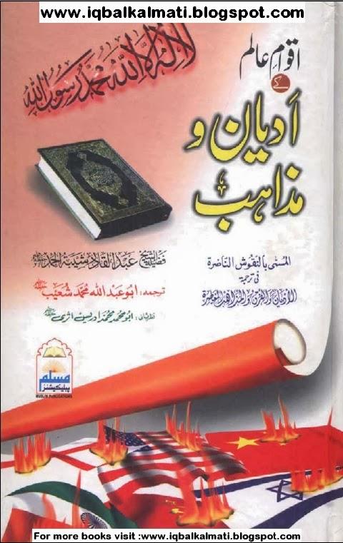 Aqwam E Aalam K Adyan O Mazahib By Abdul Qadir Shaiba