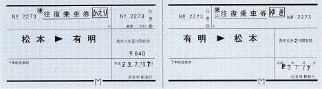 JR東日本 常備軟券往復乗車券 有明駅