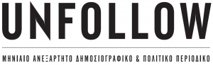 UNFOLLOW - www.unfollow.com.gr
