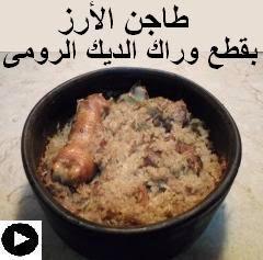 فيديو طاجن الارز بقطع وراك الديك الرومى
