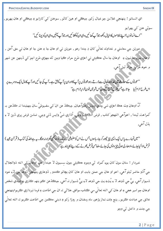 khutbah-hajjatul-wida-sabaq-ka-tarjuma-sindhi-notes-9th
