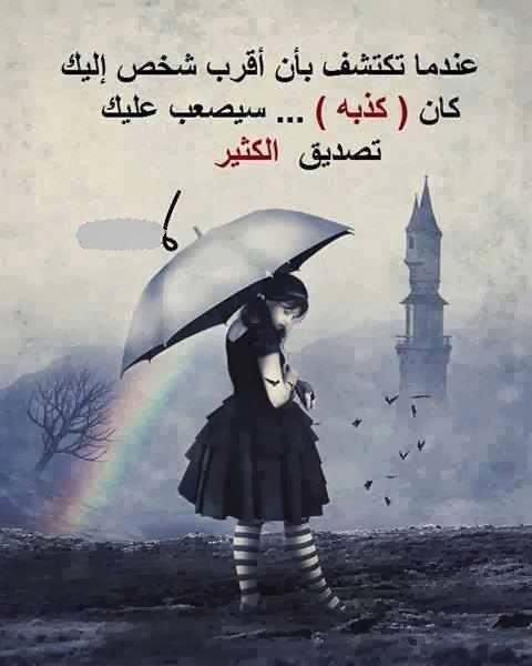 des mots en arabe rsultats daol image search - Mejliss Mariage