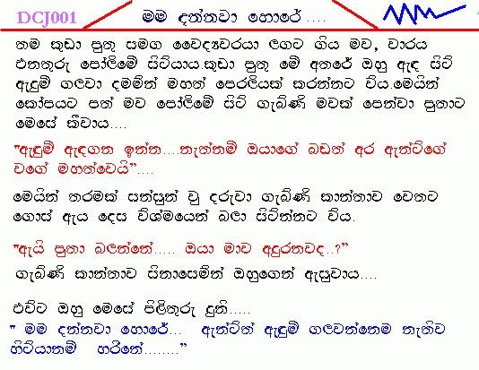 Sinhala Fun Katha