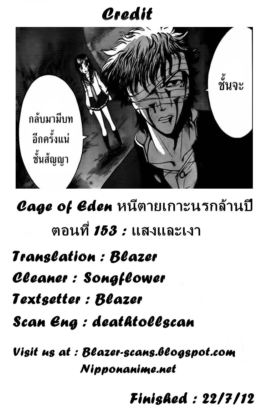 อ่านการ์ตูน Cage of Eden 153 ภาพที่ 18