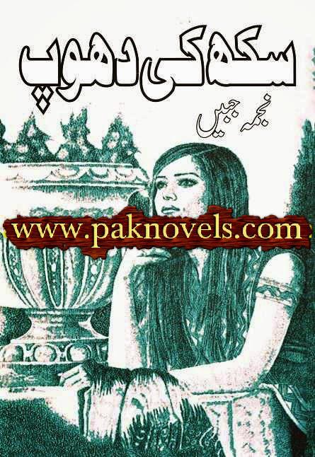 Sukh Ki Dhoop By Najma Jabeen