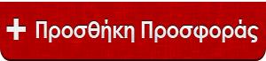 http://2.bp.blogspot.com/-Abz5k8R29QM/UwvTbhxu6SI/AAAAAAAD-R0/rweFgQdRpKU/s1600/%25CF%2580%25CF%2581%25CE%25BF%25CF%2583%25CE%25B8%25CE%25B7%25CE%25BA%25CE%25B7.png
