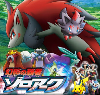 Pokémon Zoroark! O mestre das ilusões
