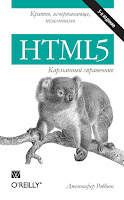 книга «HTML5. Карманный справочник» (5-е издание) - читайте отдельное сообщение в моем блоге