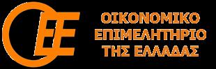 ΟΕΕ: Να ανασταλεί η εφαρμογή των Ελληνικών Λογιστικών Προτύπων