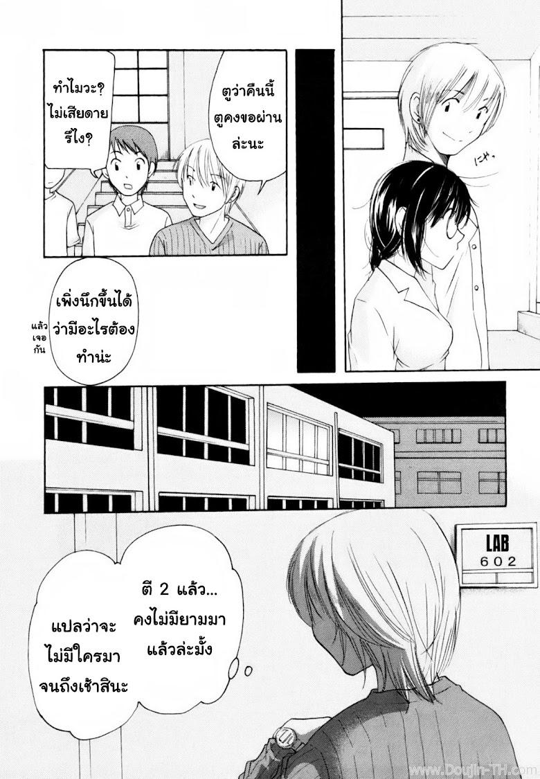 นัคจังที่รัก - หน้า 5