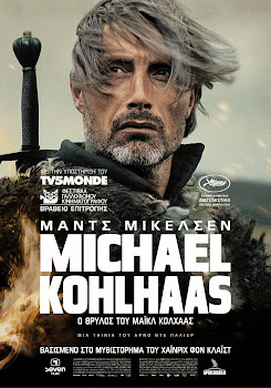 Ο ΘΡΥΛΟΣ ΤΟΥ ΜΑΪΚΛ ΚΟΛΧΑΑΣ  (MICHAEL KOLHAAS)