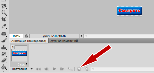 Как сделать анимированную кнопку в фотошопе - Meri30.ru