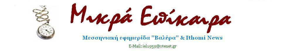 ΒΑΛΥΡΑ-ΜΙΚΡΑ ΕΠΙΚΑΙΡΑ