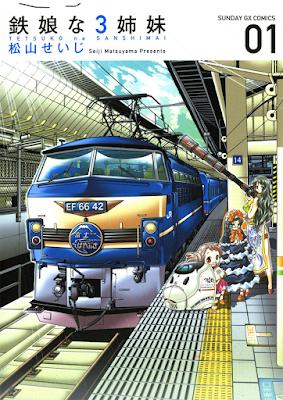 鉄娘な3姉妹 第01巻 [Tetsukko na 3 Shimai vol 01] rar free download updated daily
