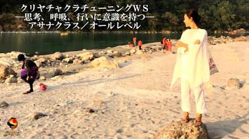 1月31日(水)クリアチャクラチューニングWS(アサナクラス)/Emma先生