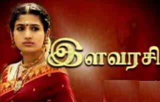 Elavarasi Sun Tv Elavarasi 12 02 2012 Sun Tv Serial | ilavarasi Tamil Serial