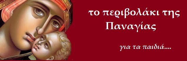 Το περιβολάκι της Παναγίας