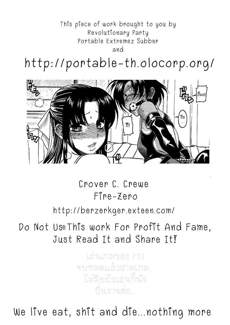 Nana to Kaoru 19 - หน้า 24