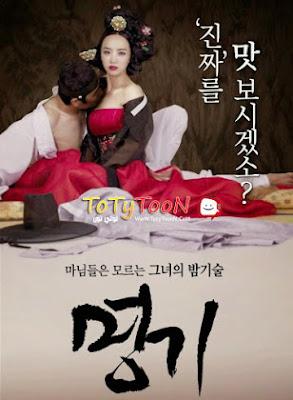 مشاهدة مباشرة فيلم الدراما والرومانسية الكوري Kisaeng 2014 مترجم اون لاين