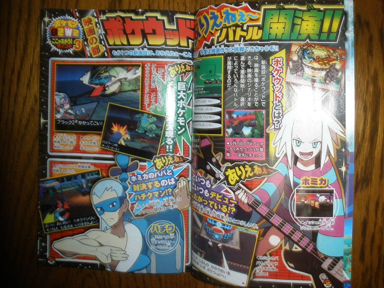 Novas scans mostram aparição de personagens antigos em Pokémon Black 2 & White 2 (DS) Corocoro5123