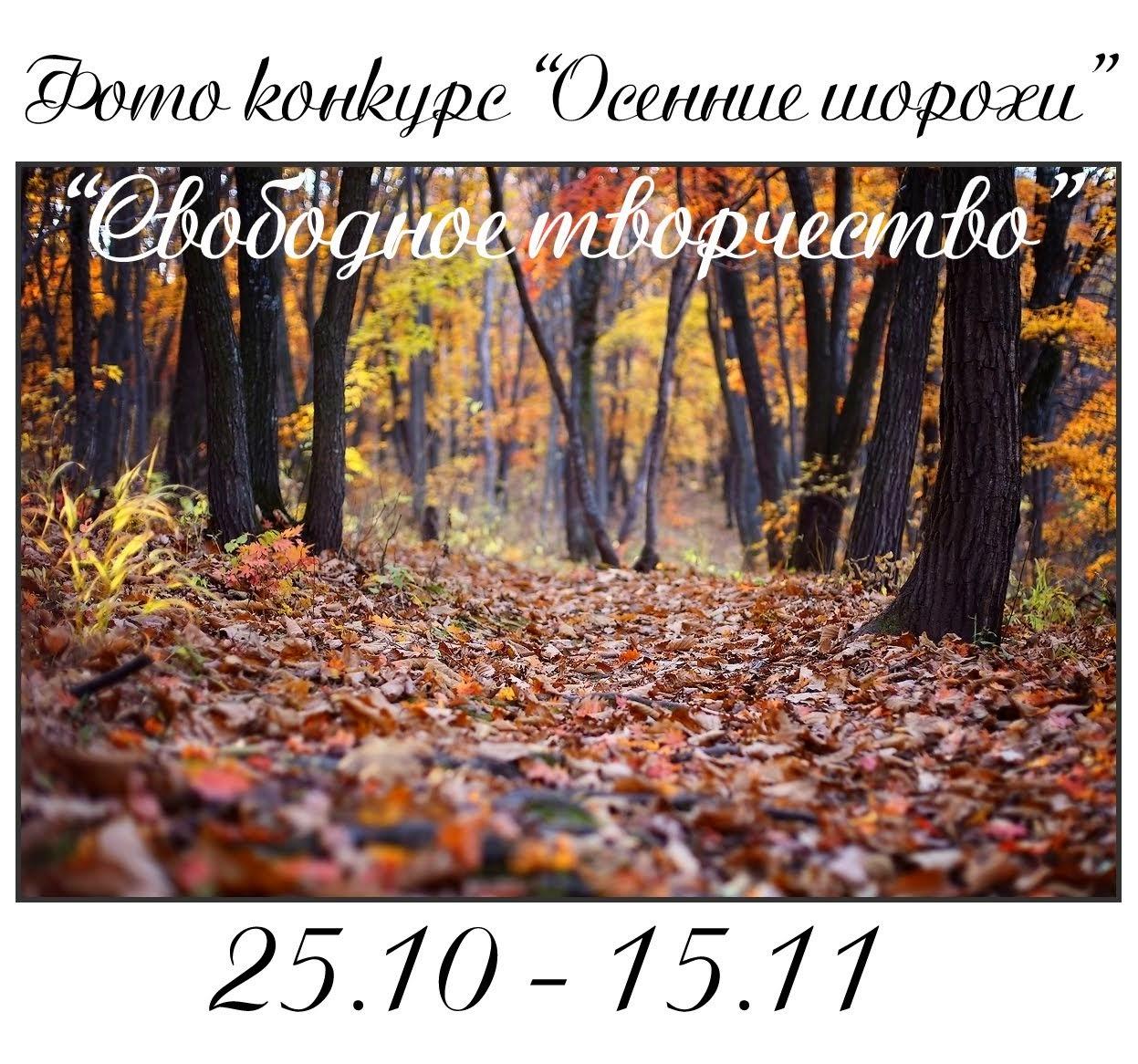 "Фото конкурс ""Осенние шорохи"""