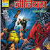 Genius [Dhruva Comics] Free Direct Download Mediafire Link