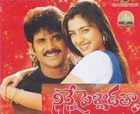 Ninne Pelladatha (1996) – Telugu DVD Movie Online