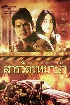Cảnh Sát Đặc Nhiệm (2013)