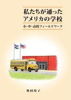 『私たちが通ったアメリカの学校ー小・中・高校フィールドワークー』