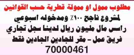 قطر وظائف جريدة الشرق الوسيط يوم