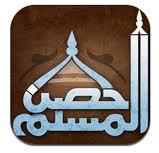تحميل برنامج حصن المسلم أدعية وأذكار Download Fortress of the Muslim
