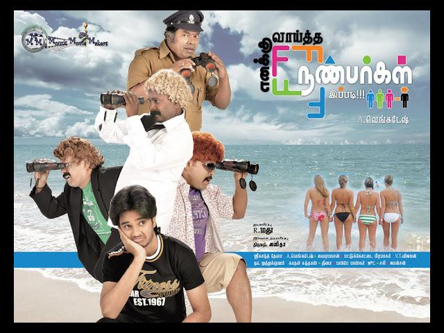 Enakku-Vaitha-Nanbargal-Ippadi-Movie-Review-Rating-First-Day-Collections