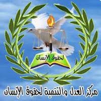 منظمة العدل والتنمية لحقوق الإنسان: مكتب الإرشاد يحكم مصر وثورة يناير فشلت