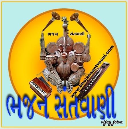 bhajansantvaani logo
