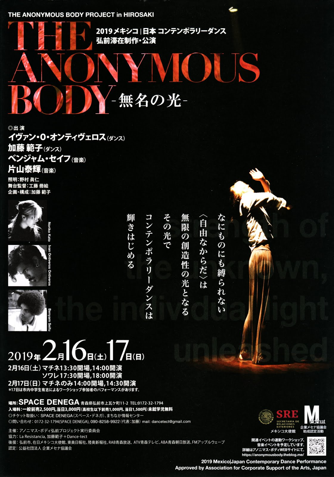 THE ANONYMOUS BODY -無名の光-