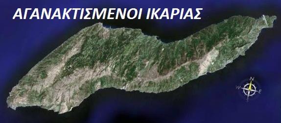 ΑΓΑΝΑΚΤΙΣΜΕΝΟΙ ΙΚΑΡΙΑΣ