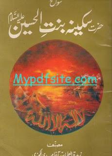 Sakina bint e Hussain