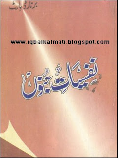 Psychology Urdu Book Nafsiyaat e Junon by Benard Hart