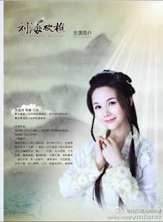 Phim Lưu Hải Khảm Tiều-Lưu Hải Khảm Tiều 2014