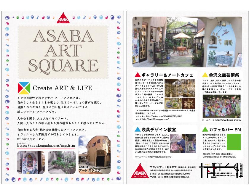 ASABA ART SQUARE: アサバ・アー...